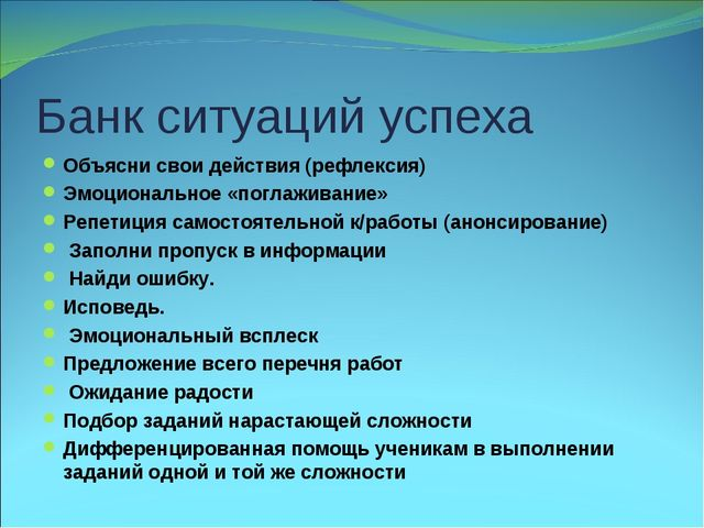 Банк ситуаций успеха Объясни свои действия (рефлексия) Эмоциональное «поглажи...