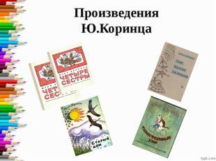 Произведения Ю.Коринца
