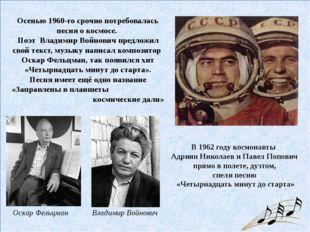 В 1962 году космонавты Адриян Николаев и Павел Попович прямо в полете, дуэто