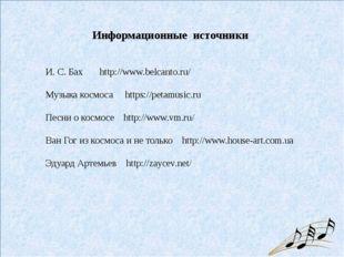 Информационные источники И. С. Бах http://www.belcanto.ru/ Музыка космоса ht