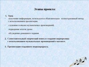 Этапы проекта: 1. Урок получение информации, используется объяснительно- илл