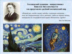 «Всякий раз, когда я вижу звёзды, я начинаю мечтать – так же непроизвольно, к