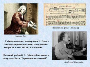 """Великий учёный А. Эйнштейн слышал в музыке Баха """"Гармонию вселенной"""". Учёны"""