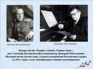 Дмитрий Шостакович Евгений Долматовский Авторы песни «Родина слышит, Родина