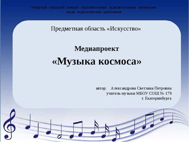 Открытый городской конкурс образовательных аудиовизуальных материалов среди п...