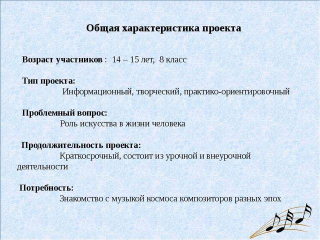 Общая характеристика проекта Возраст участников : 14 – 15 лет, 8 класс Тип п...