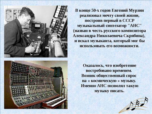 В конце 50-х годов Евгений Мурзин реализовал мечту своей жизни, построив пер...