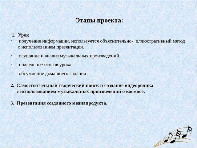 Этапы проекта: 1. Урок получение информации, используется объяснительно- илл...