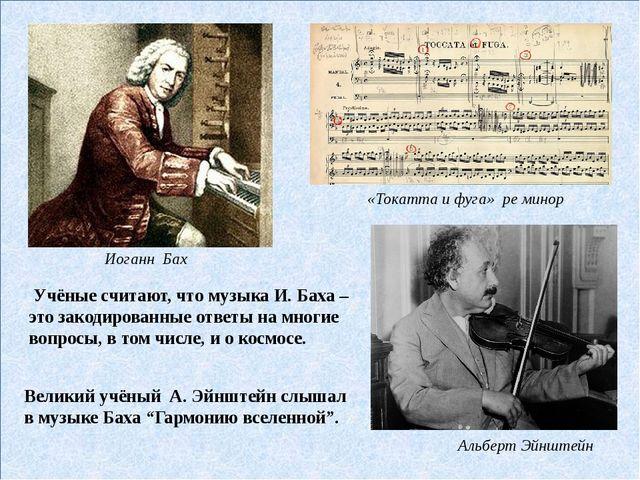 """Великий учёный А. Эйнштейн слышал в музыке Баха """"Гармонию вселенной"""". Учёны..."""