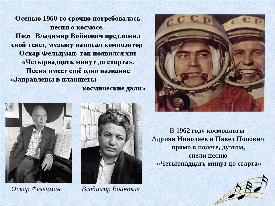 В 1962 году космонавты Адриян Николаев и Павел Попович прямо в полете, дуэто...