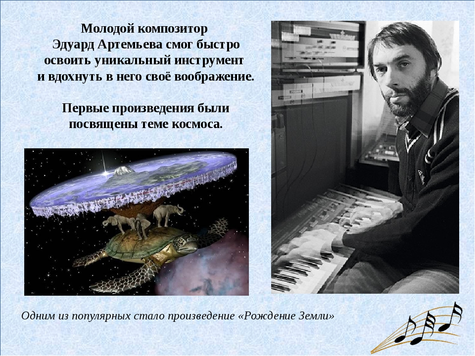 Молодой композитор Эдуард Артемьева смог быстро освоить уникальный инструмен...