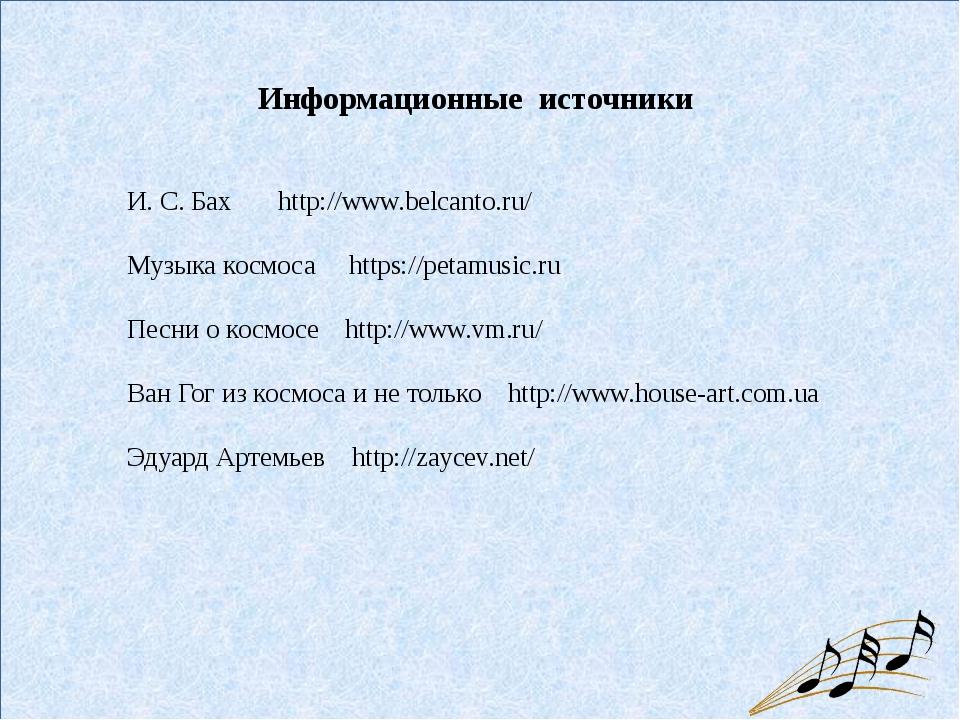 Информационные источники И. С. Бах http://www.belcanto.ru/ Музыка космоса ht...