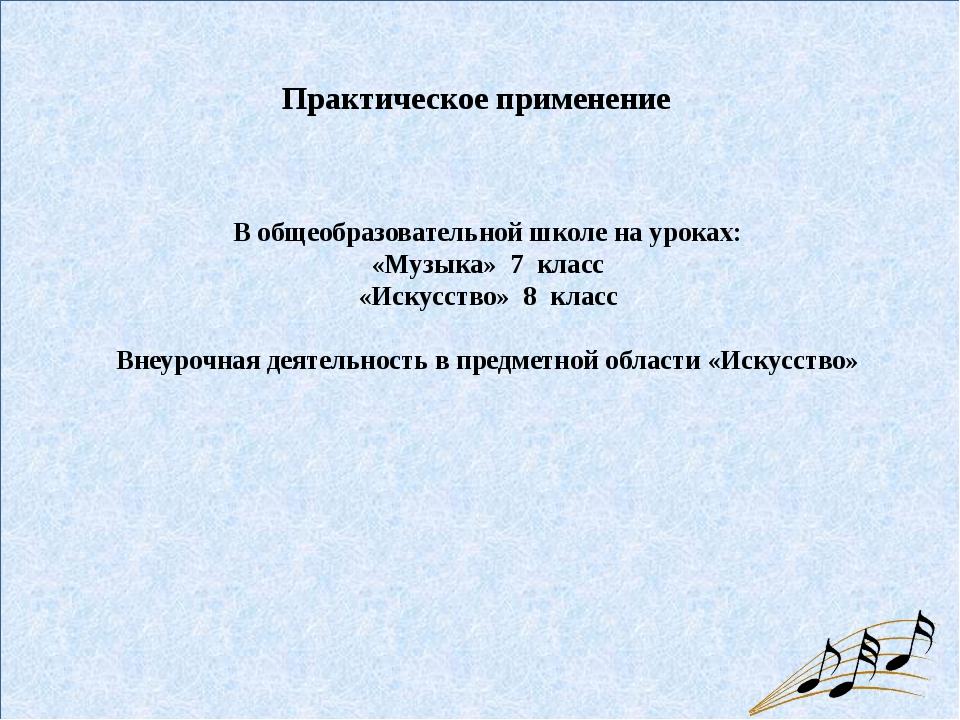 Практическое применение В общеобразовательной школе на уроках: «Музыка» 7 кл...