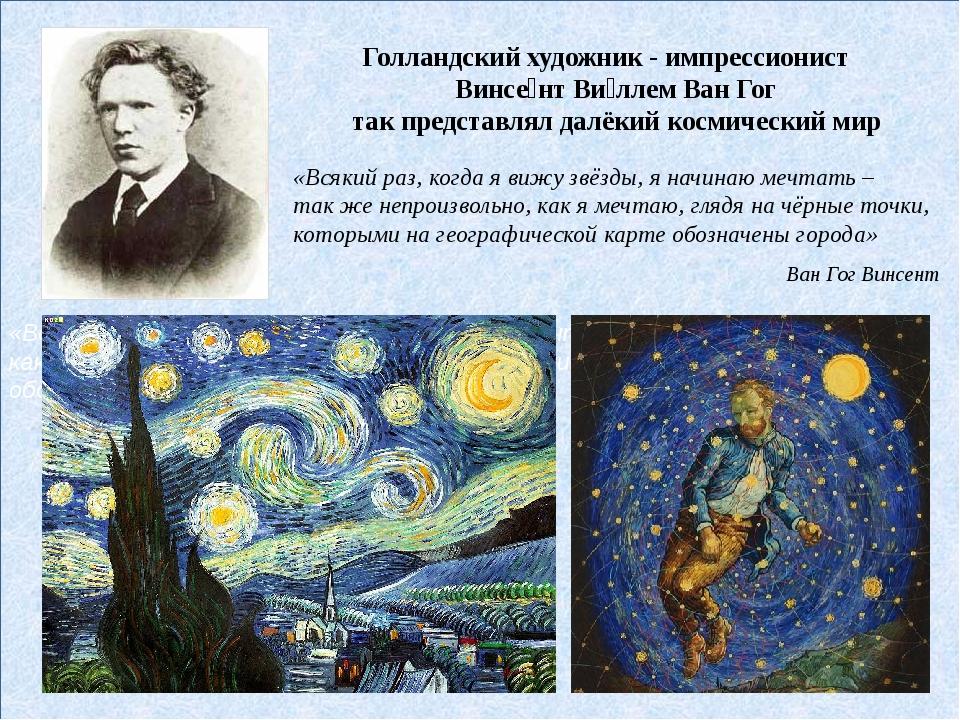 «Всякий раз, когда я вижу звёзды, я начинаю мечтать – так же непроизвольно, к...