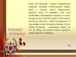 Битва под Москвой – первое победоносное сражение Великой Отечественной войны.
