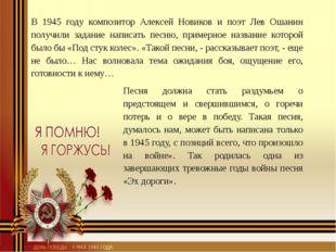 В 1945 году композитор Алексей Новиков и поэт Лев Ошанин получили задание нап