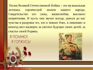 Песни Великой Отечественной Войны – это музыкальная летопись героической эпо