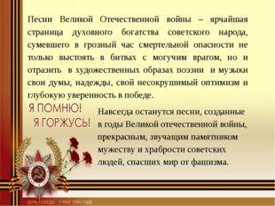 Песни Великой Отечественной войны – ярчайшая страница духовного богатства сов