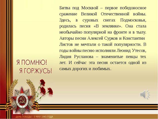 Битва под Москвой – первое победоносное сражение Великой Отечественной войны....
