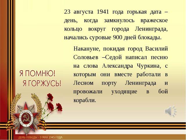 23 августа 1941 года горькая дата – день, когда замкнулось вражеское кольцо в...