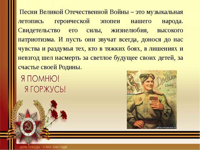 Песни Великой Отечественной Войны – это музыкальная летопись героической эпо...