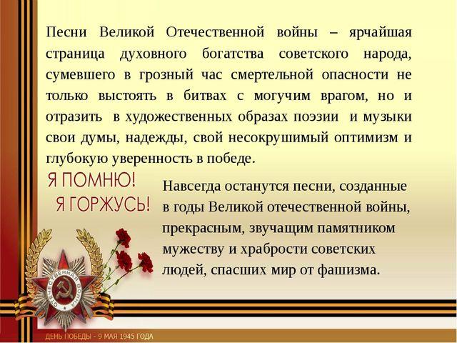 Песни Великой Отечественной войны – ярчайшая страница духовного богатства сов...