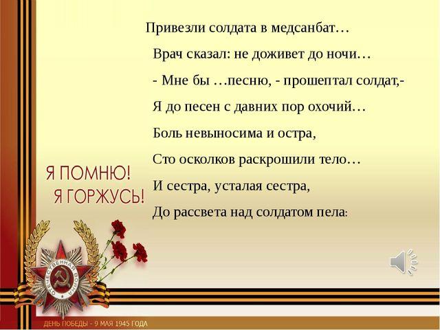 Привезли солдата в медсанбат… Врач сказал: не доживет до ночи… - Мне бы …пес...