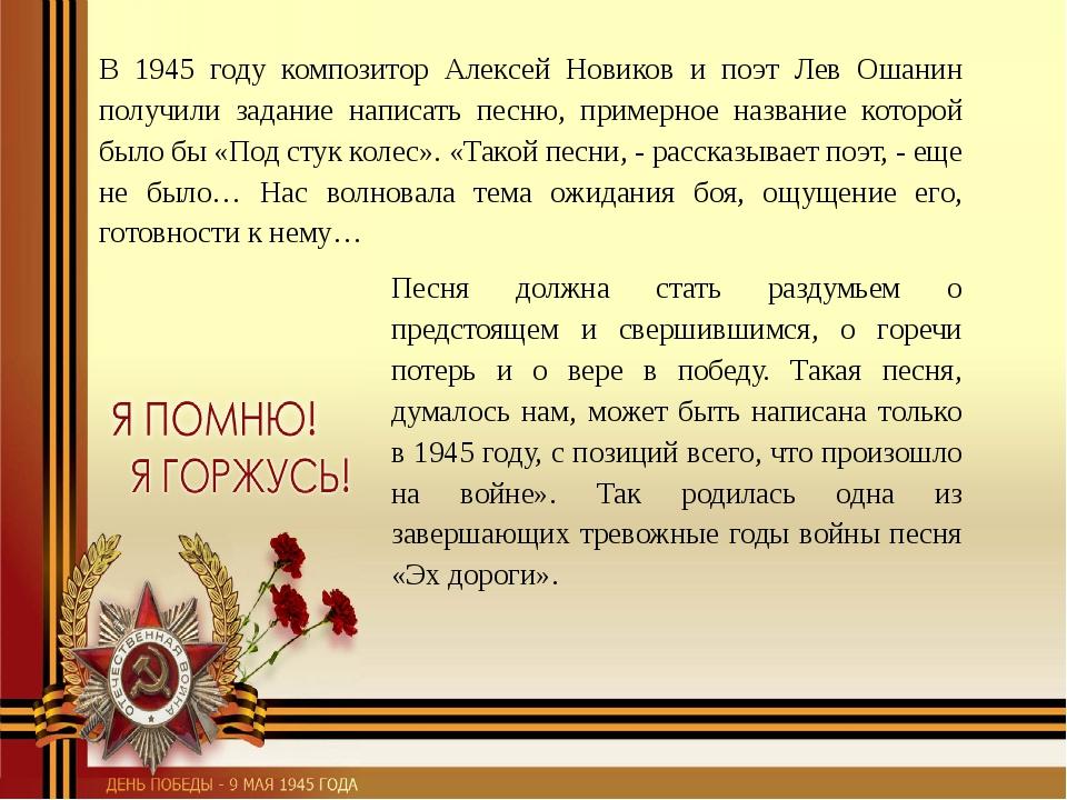 В 1945 году композитор Алексей Новиков и поэт Лев Ошанин получили задание нап...
