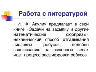 Работа с литературой И. Ф. Акулич предлагает в свой книге «Задачи на засыпку