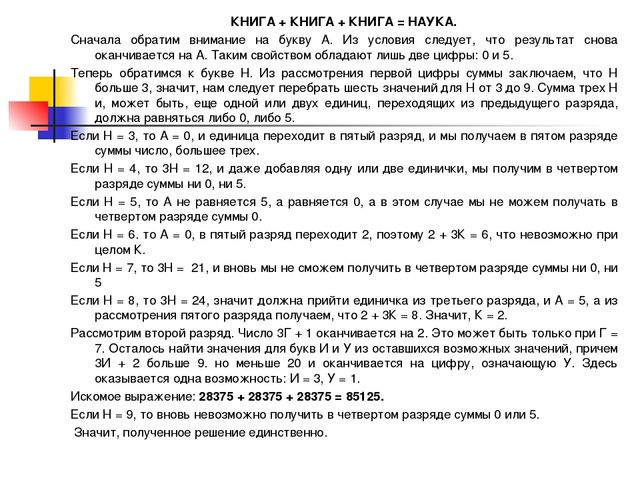 КНИГА + КНИГА + КНИГА = НАУКА. Сначала обратим внимание на букву А. Из услови...