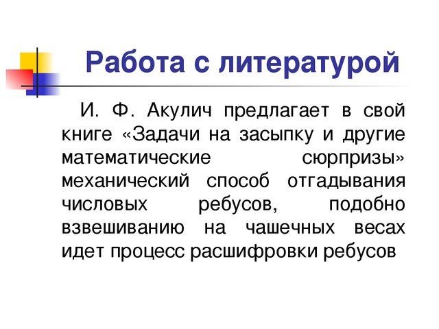 Работа с литературой И. Ф. Акулич предлагает в свой книге «Задачи на засыпку...