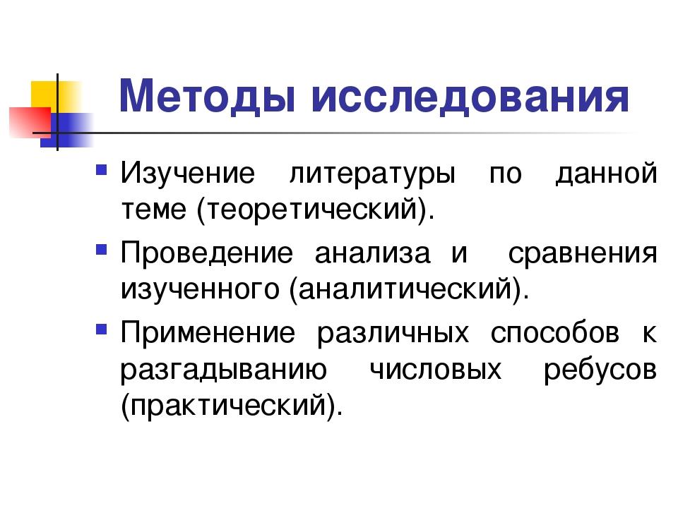 Методы исследования Изучение литературы по данной теме (теоретический). Прове...