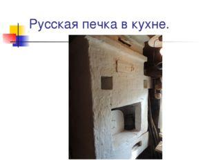 Русская печка в кухне.