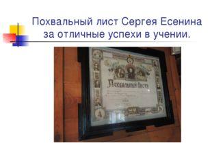 Похвальный лист Сергея Есенина за отличные успехи в учении.