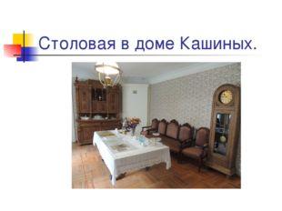Столовая в доме Кашиных.