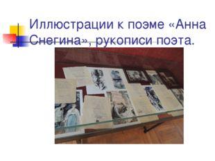 Иллюстрации к поэме «Анна Снегина», рукописи поэта.