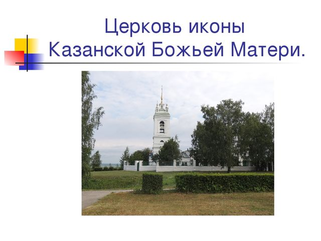 Церковь иконы Казанской Божьей Матери.