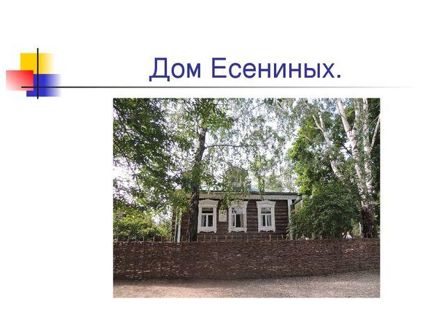 Дом Есениных.