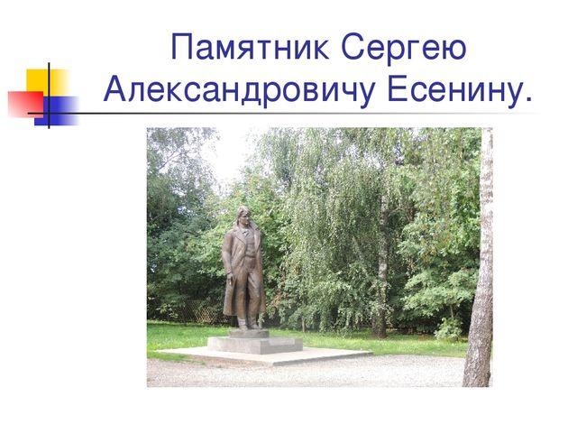 Памятник Сергею Александровичу Есенину.