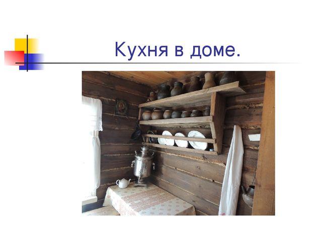 Кухня в доме.