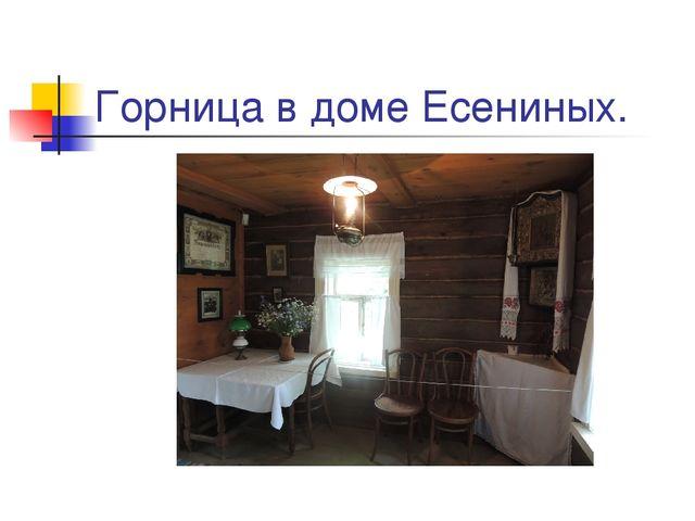 Горница в доме Есениных.
