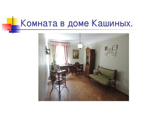 Комната в доме Кашиных.
