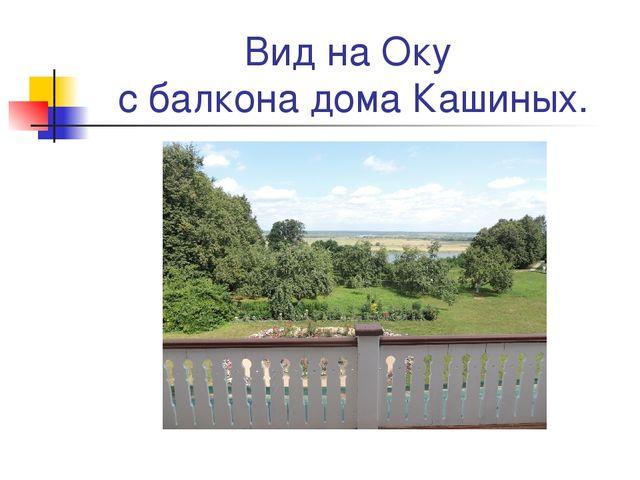 Вид на Оку с балкона дома Кашиных.