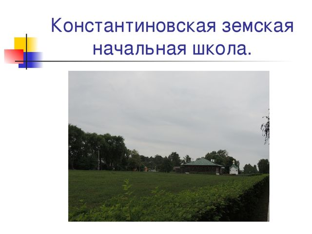 Константиновская земская начальная школа.