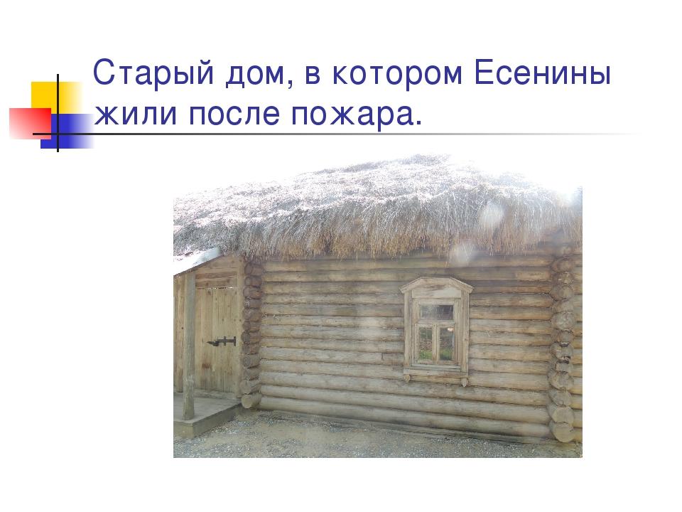 Старый дом, в котором Есенины жили после пожара.