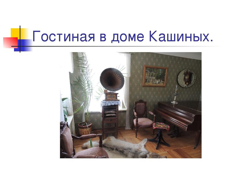 Гостиная в доме Кашиных.