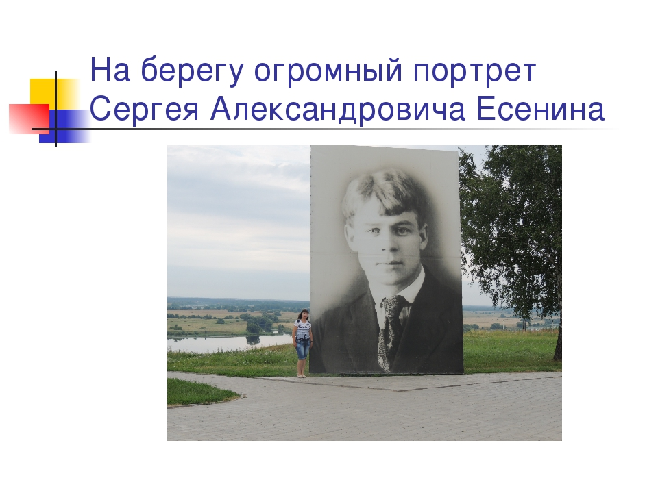 На берегу огромный портрет Сергея Александровича Есенина