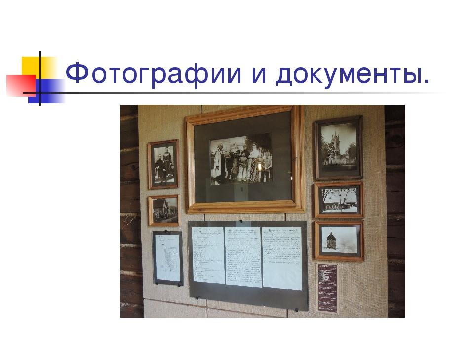 Фотографии и документы.