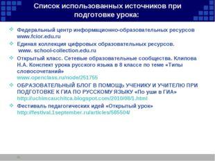 Список использованных источников при подготовке урока: Федеральный центр инф