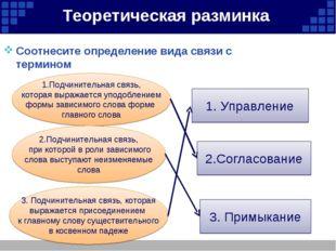 Соотнесите определение вида связи с термином Теоретическая разминка 1.Подчини